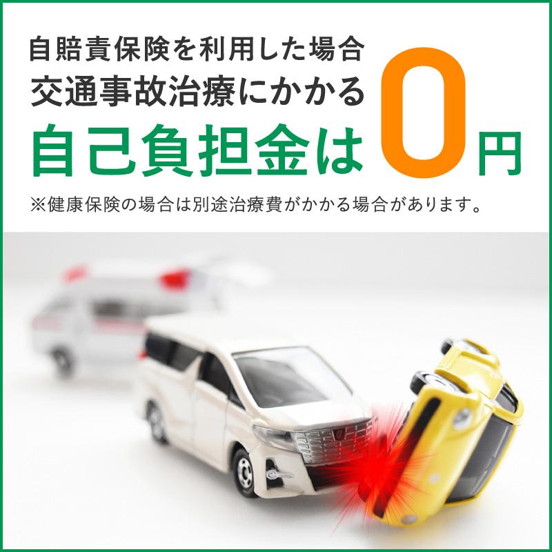 交通事故治療にかかる自己負担金は0円※健康保険の場合は別途治療費がかかる場合があります。